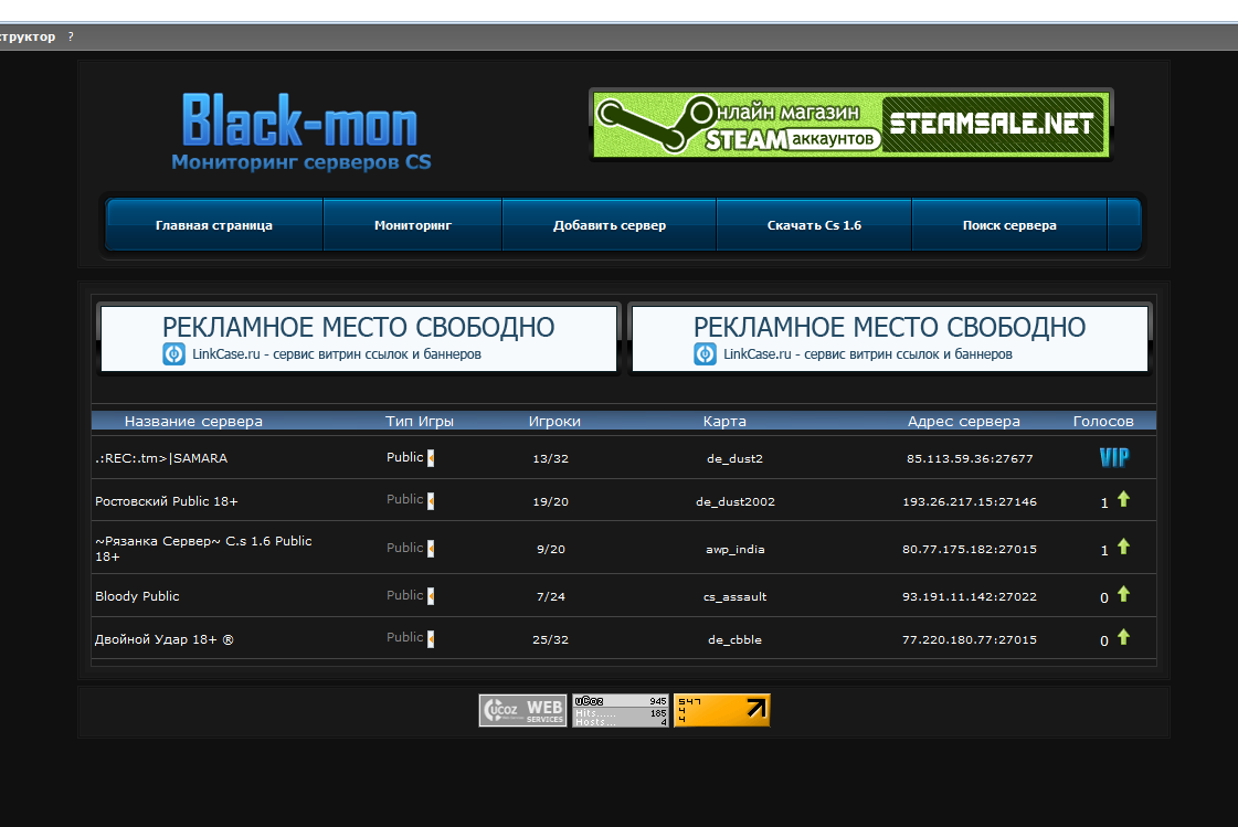 Новый красивый шaблон мониторинга игpовых серверов для ucоz